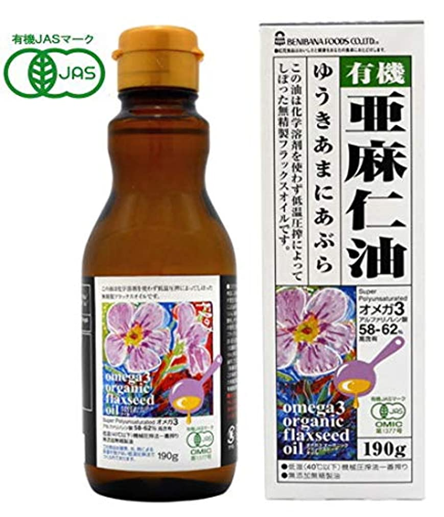 必要性バッフル何もない紅花食品 有機亜麻仁油(オーガニックフラックスシードオイル)190g×3本セット