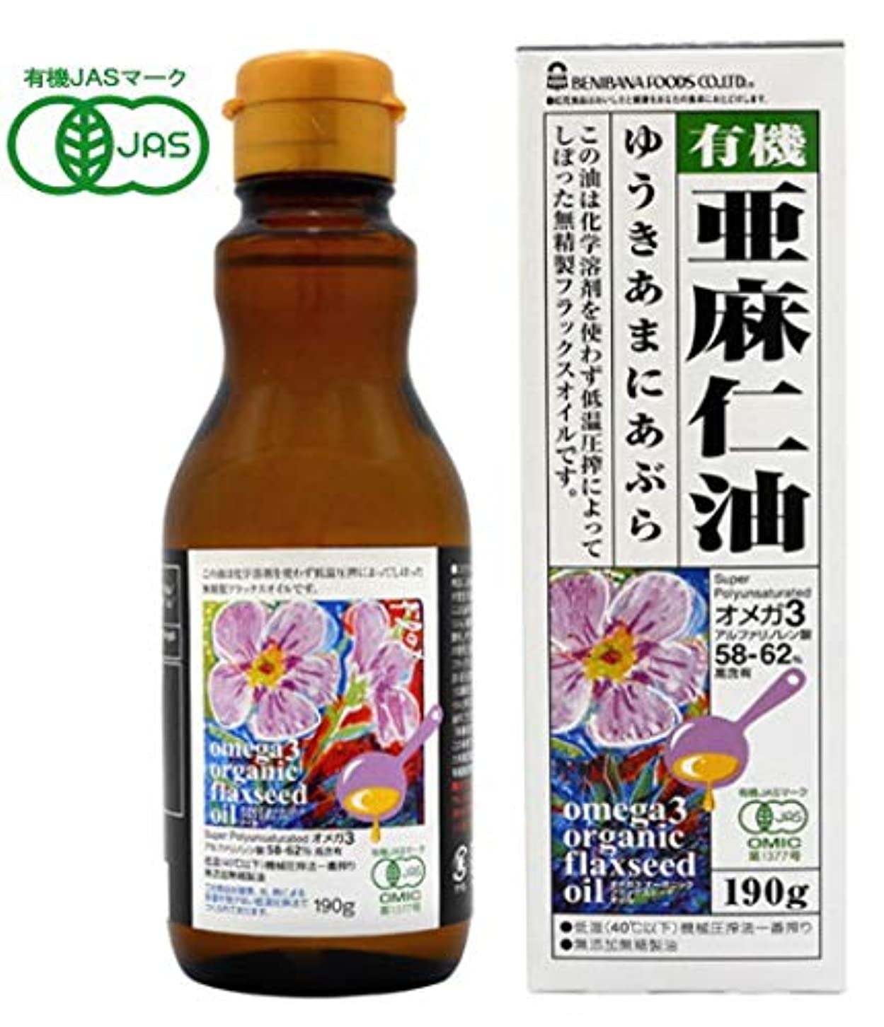 あいまいベスト初期紅花食品 有機亜麻仁油(オーガニックフラックスシードオイル)190g×3本セット