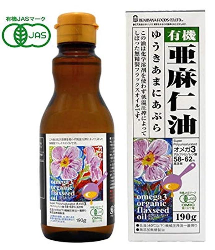 チャペルトラクターアロング紅花食品 有機亜麻仁油(オーガニックフラックスシードオイル)190g×3本セット