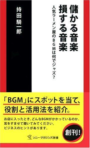 儲かる音楽 損する音楽―人気ラーメン屋のBGMは何でジャズ? (ソニー・マガジンズ新書)の詳細を見る