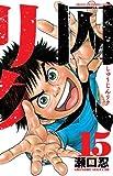 囚人リク 15 (少年チャンピオン・コミックス)