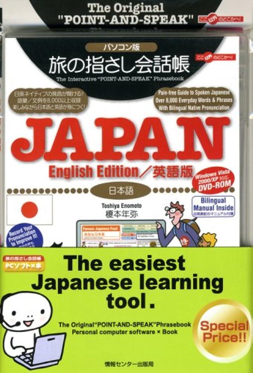 ちっちゃい不平を言う光旅の指さし会話帳PCソフト×本?JAPAN