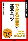 できる営業の基本とコツ 「ビジネスの基本とコツ」シリーズ