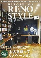 広島リノスタイル vol.6