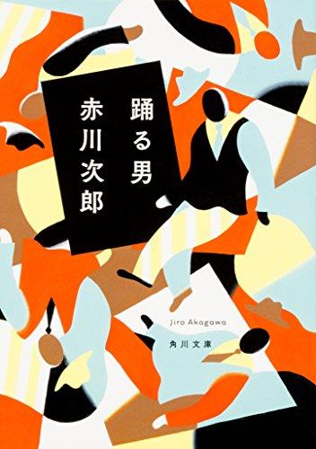 踊る男 (角川文庫)の詳細を見る