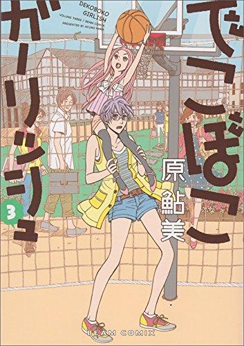でこぼこガーリッシュ 3巻 (ビームコミックス)の詳細を見る