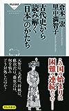 古代史から読み解く「日本」のかたち (祥伝社新書)
