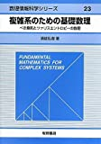 複雑系のための基礎数理―べき乗則とツァリスエントロピーの数理 (数理情報科学シリーズ)