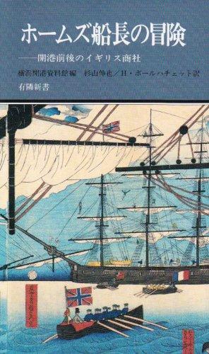 ホームズ船長の冒険―開港前後のイギリス商社 (有隣新書)