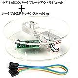 デジタルロードセル 電子スケール ロードセル計量センサ 重量センサ5KG + HX711 24BIT精密ADモジュール Arduinoと互換、ナイロンガイドポストとネジ付き、教育DIY