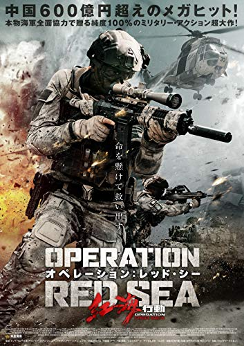 オペレーション:レッド・シー [DVD]