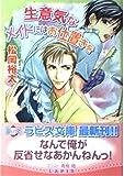 生意気なメイドにはお仕置きを / 松岡 裕太 のシリーズ情報を見る