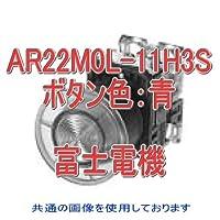 富士電機 照光押しボタンスイッチ AR・DR22シリーズ AR22M0L-11H3S 青 NN