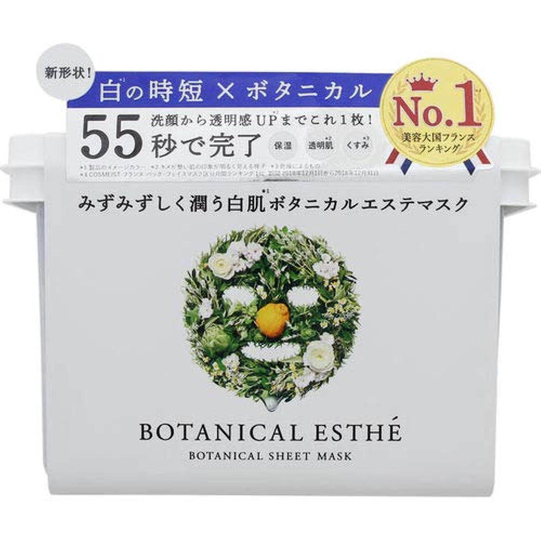 ボタニカルエステ シートマスク ホワイト 30枚(320mL)
