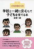 学校と一緒に安心して子どもを育てる本: 小学生保護者の心得 (教育単行本)
