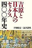 「吉原と日本人のセックス四〇〇年史」販売ページヘ