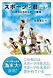 スポーツと君たち―10代のためのスポーツ教養