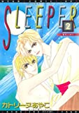 SLEEPER (スリーパー) (2) (ディアプラス・コミックス)