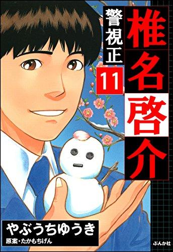 警視正 椎名啓介 (11) (ぶんか社コミックス)の詳細を見る