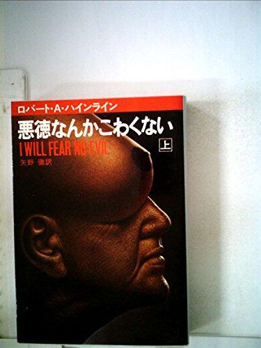 悪徳なんかこわくない〈上〉 (1977年) (ハヤカワ文庫―SF)の詳細を見る