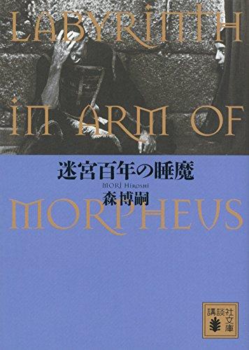 迷宮百年の睡魔 LABYRINTH IN ARM OF MORPHEUS (講談社文庫)の詳細を見る