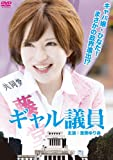 ギャル議員[DVD]