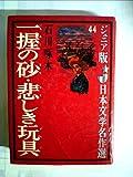 一握の砂・悲しき玩具 (昭和43年) (ジュニア版日本文学名作選〈44〉)