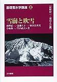 雪崩と吹雪 (基礎雪氷学講座)