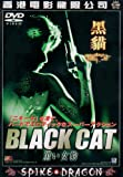 黒い女豹〜BLACK CAT [DVD]