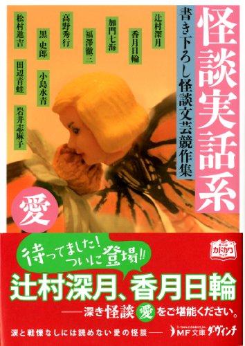 怪談実話系/愛 書き下ろし怪談文芸競作集 (MF文庫ダ・ヴィンチ)