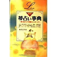 細密 夢占い事典 (elfin books series)