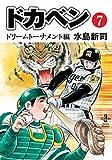ドカベン ドリームトーナメント編(7) (秋田文庫)