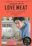 MOCO'Sキッチン LOVE MEAT (ぴあMOOK)