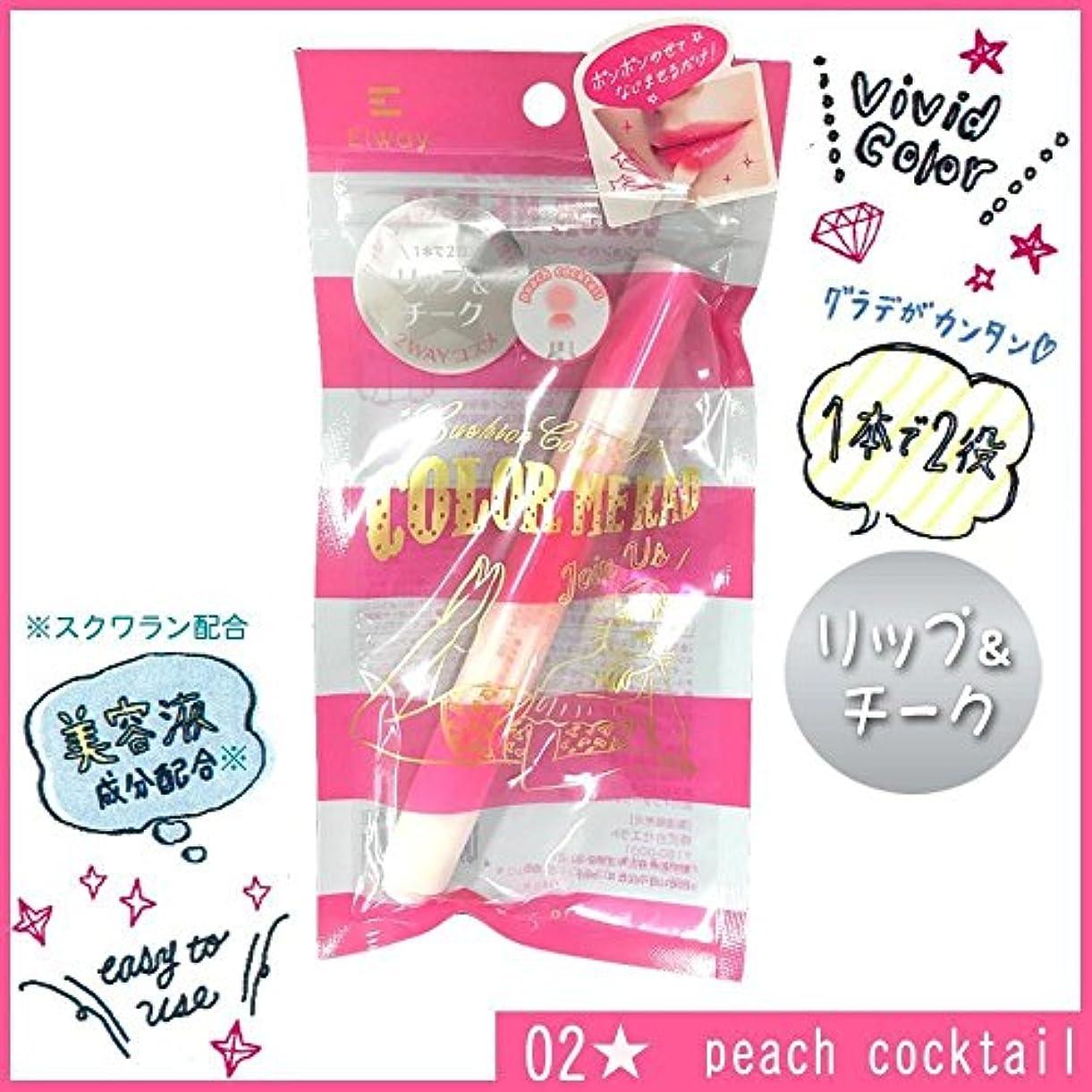 休戦ごみ知り合いCOLOR ME RAD クッションカラーぺン 02 (リップカラー) peach cocktail EL74248