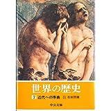 世界の歴史 (7) 近代への序曲 (中公文庫)