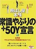 DVD飛ばし屋本舗常識やぶりの+50Y宣言 vol.2 (<DVD>)