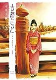 古都こと―チヒロのこと― : 1 (アクションコミックス)