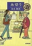 糸切り 紅雲町珈琲屋こよみ (文春文庫)