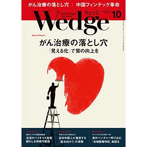 Wedge (ウェッジ) 2017年 10月号 [雑誌]