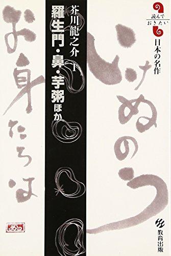 羅生門・鼻・芋粥ほか (読んでおきたい日本の名作)の詳細を見る