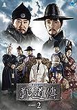 鄭道傳〈チョン・ドジョン〉DVD-BOX2[DVD]