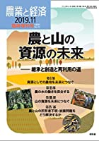 農業と経済 2019年11月臨時増刊号 [雑誌]
