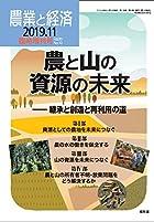 農業と経済 2019年11月臨時増刊号