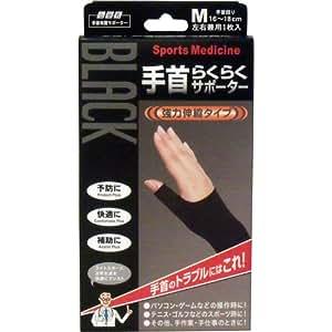 山田式手首保護サポーター 手首らくらくサポーター 【ブラック  Mサイズ】