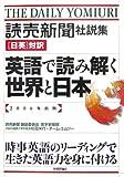 読売新聞社説集 [日英]対訳 英語で読み解く世界と日本 [2006年前期]