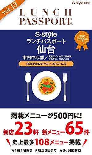 ランチパスポート仙台vol.13