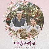 [CD]100日の郎君様 OST