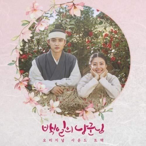 100日の郎君様 OST (tvN TVドラマ)