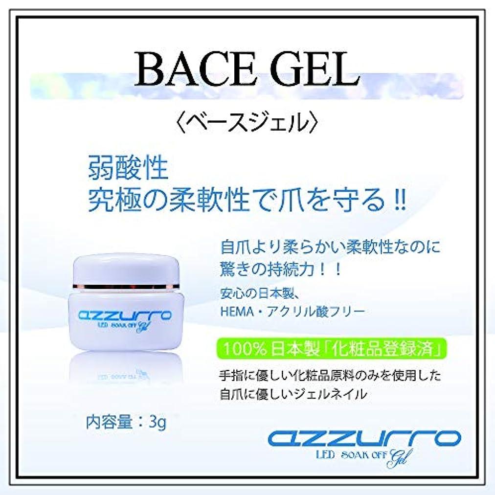 抜け目のないもつれ引き潮azzurro gel アッズーロ ベースジェル 日本製 驚きの密着力 リムーバーでオフも簡単3g