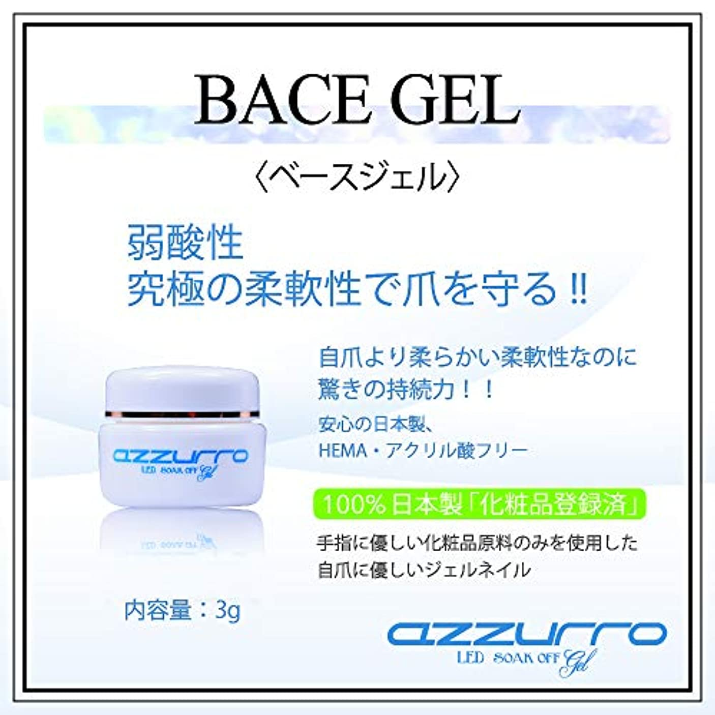 日没神話電信azzurro gel アッズーロ ベースジェル 日本製 驚きの密着力 リムーバーでオフも簡単3g
